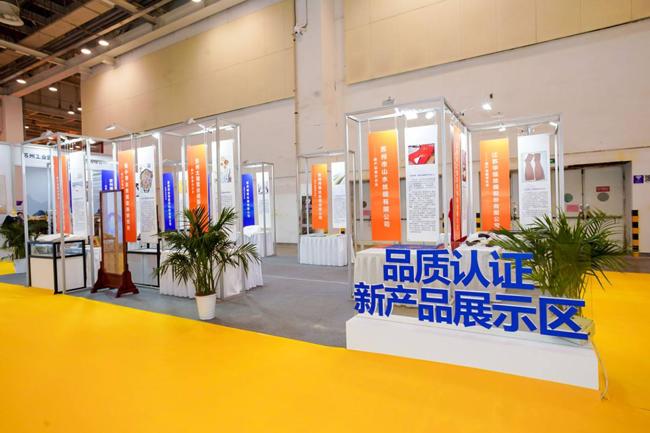 丝绸苏州2021展品质认证展区