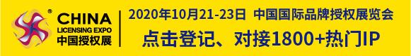 2020CLE中国授权展