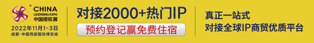 2021CLE中國授權展