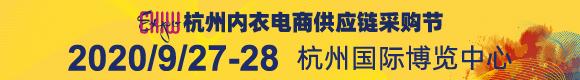 杭州國際針織品博覽會&杭州內衣電商供應鏈采購節