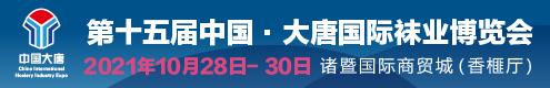第十五屆中國大唐國際襪業博覽會