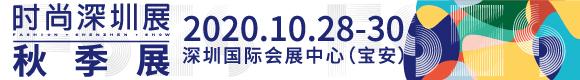时尚深圳2020秋季展